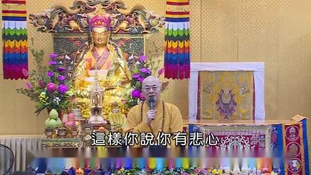 海涛法师《观音慈悲的眼泪》--台北生命道场_超清