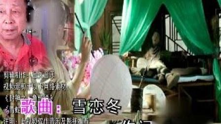 《雪恋冬》雅佳五千电吹管音色67号降B调吉洪列夫[2021_02_19 18-13-42]