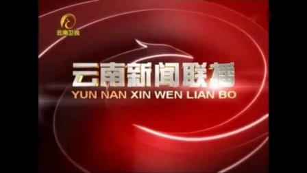 云南卫视 云南新闻联播