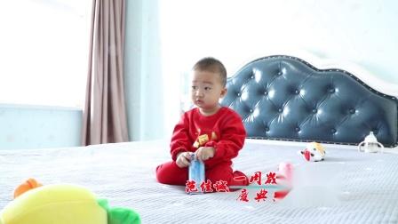 范佳诚一周岁生日快乐
