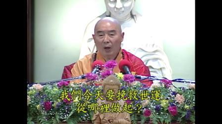 金剛經的智言慧語 523 可知今日欲補人心,挽回世運,唯有弘揚佛法,以其正是對症良方故也