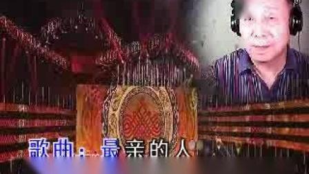 《最亲的人》彩云南牌葫芦丝降B调吉洪列夫[2021_02_20 14-33-40]