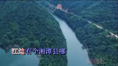 浏阳河(东北虎 刘克纯)