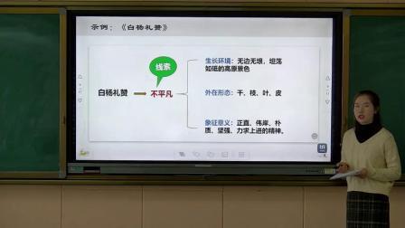 0224初语8年级作文课《学习仿写》_吴忠三中南湖校区张婷
