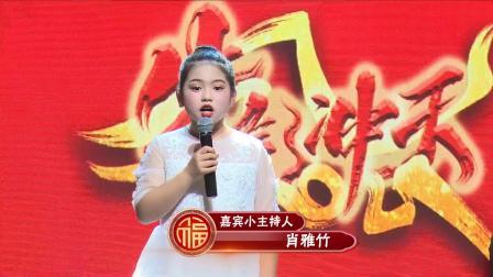 2021曦和影业『星球娱乐·闪耀时代』四川青少年儿童春晚第八期