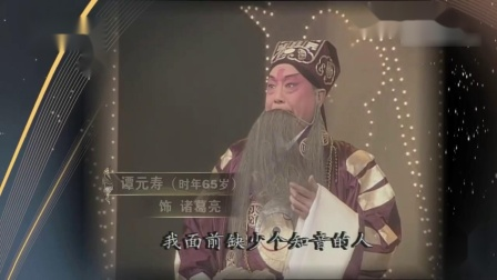 京剧【空城计】选段-谭元寿(1993年)