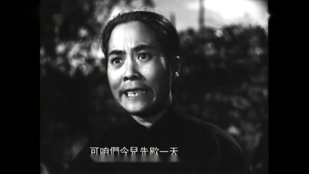 中国老电影-【葡萄熟了的时候】1952_高清