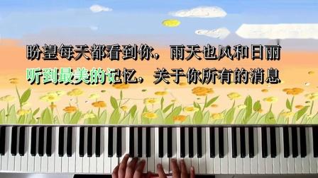 你是人间四月天--桔梗钢琴