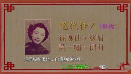 徐柳仙-絕代佳人(舊板)
