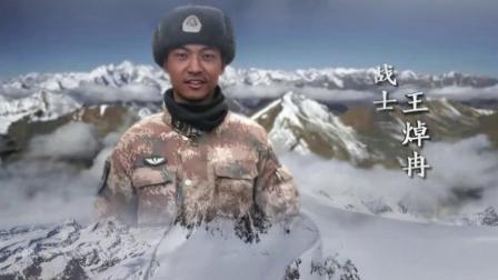 献给卫国戍边英雄们《我站立的地方是中国》诵唱版