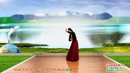 南方晚霞舞蹈《可可托海的牧羊人》编舞:李夏辉