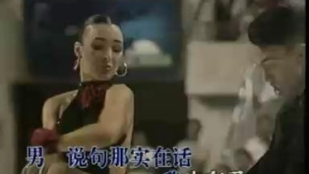 歌伴舞  伦巴 【说句心里话 小白杨】_标清