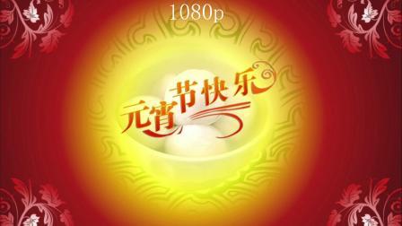 欢庆元宵佳节--《闹元宵》--蓝光(1080p)--视频制作:腾飞音乐工作室