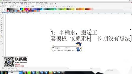 CDR教程全套春节海报设计教程