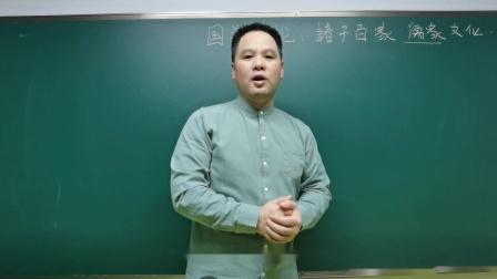 国学通史:第五讲 儒家