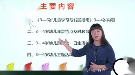 《3-4岁幼儿年龄特点及对教育的启示》