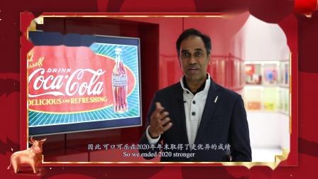可口可乐公司大中华及蒙古区总裁闻笛2021贺新春