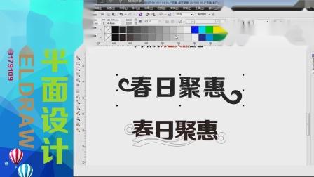 CDR春日聚惠立体字海报设计