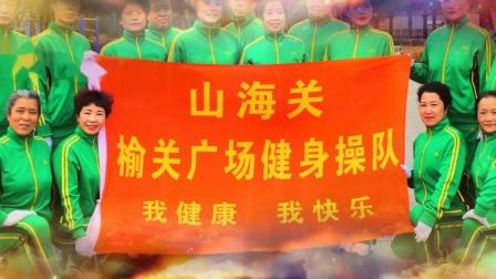 榆关广场健身操队展演舞林盟主第五套健身操《花开中国》(1、2节)