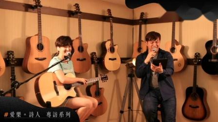 Ayers guitar 爱乐。诗人 专访系列 -有感觉乐团 肥肥Fei