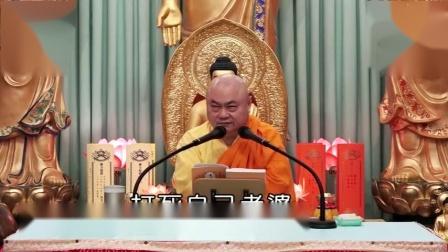 圆觉经(2) 1-1_慧律法师