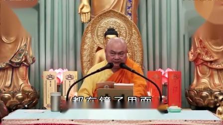 圆觉经(2) 1-2_慧律法师