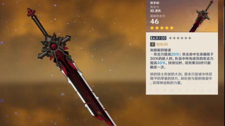 丶默小魂-原神GenShin-武器池更新抽一下试试