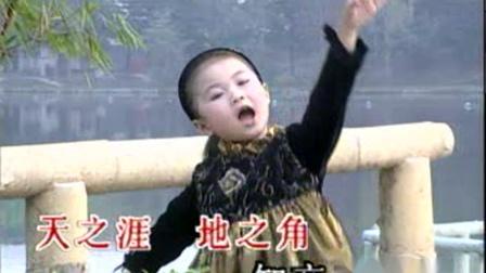 儿歌-长亭外古道边(原版)