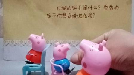 萌娃玩具:乔治和佩奇生气啦