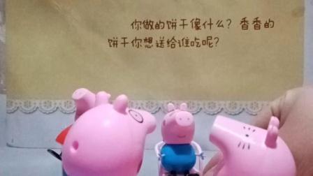 萌娃玩具:猪爸爸发现了孩子们的问题