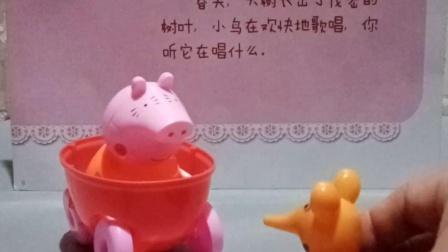 萌娃玩具:遇到接孩子回家的猪妈妈