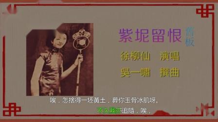 徐柳仙-紫坭留恨(舊板)