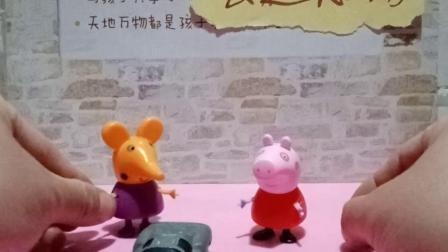 萌娃玩具:小猪佩奇去借车