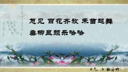 《春雨》牡丹竹歌.作于1973年