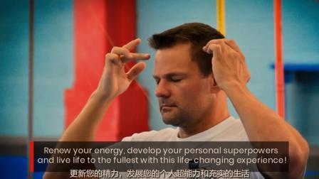 借助此下一级的能量唤醒精神治疗计划,您可以健康快乐