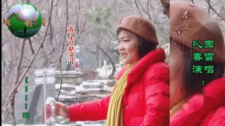 2021年2月25日谷敏演唱豫剧沁园春雪