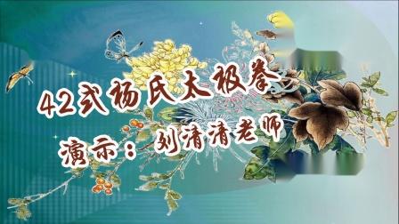 42式太极拳 演示:刘老师