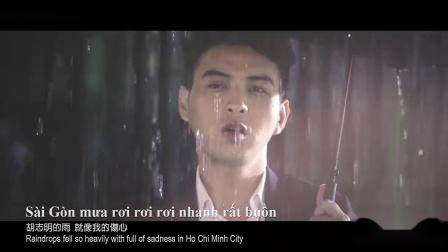 Saigon Mưa Rơi 胡志明的雨 Rain In Ho Chi Minh -马来、越南歌手 演唱
