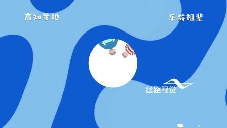 """这只""""大象球""""也太能滚了吧,视频38秒的""""跌落+碰撞=惊喜""""!"""