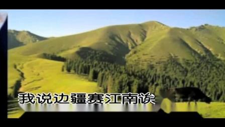 边疆处处赛江南(巴哈尔古丽演唱,星星点点)