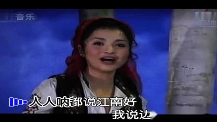 边疆处处赛江南(吴碧霞演唱,星星点点)