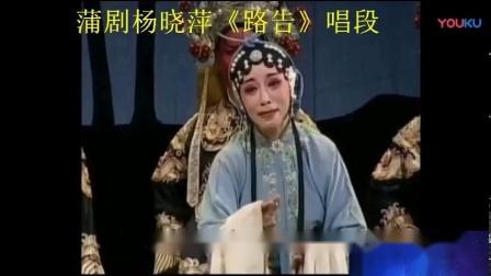 蒲州梆子和河北梆子对唱《三》