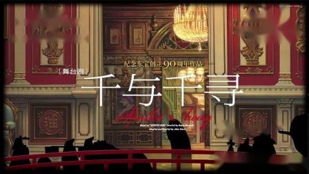 【3DM游戏网】《千与千寻》舞台剧
