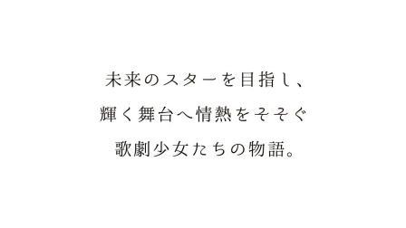 【3DM游戏网】TV动画《歌剧少女》先导PV公开
