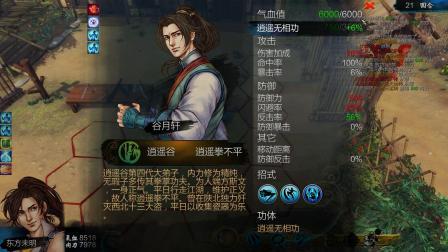 侠客风云传第10期:暗器放风筝