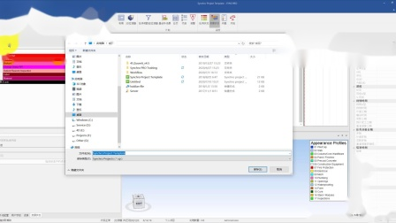 Bentley SYNCHRO数据录入系列(七):导入项目模板