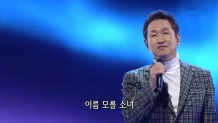 韩歌伴舞 김범룡 - 이름 모를 소녀