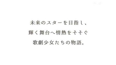 【游侠网】TV动画《歌剧少女》先导PV公开-_标清