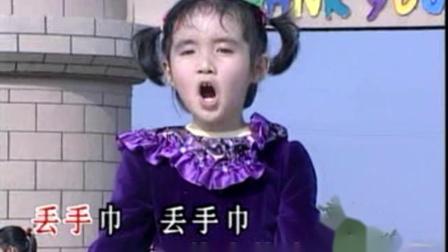 儿歌-丢手巾(原版)