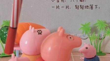 萌娃玩具:猪妈妈在哪啊?